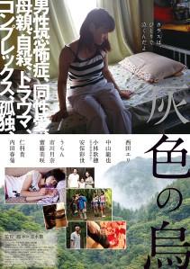 Haiiro no Karasu Film Poster