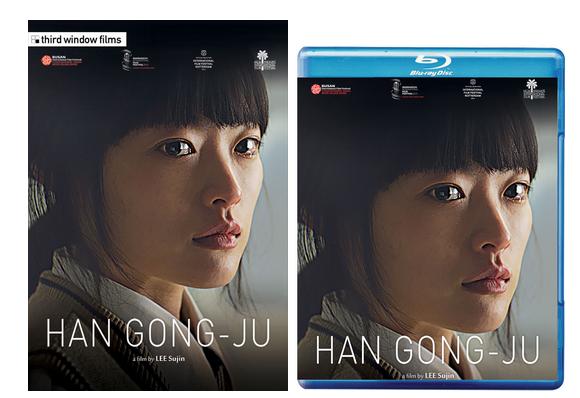HAN GONG-JU DVD & BLU-RAY CASE