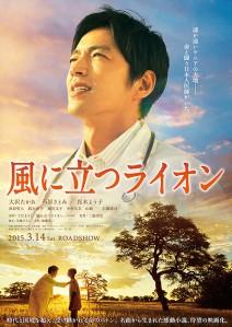 Kaze ni Tatsu Lion Film Poster