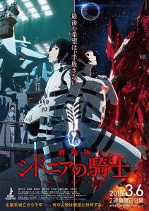 Knights of Sidonia Compilation Film Poster