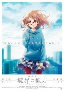 Kyoukai no Kanata I'll Be There Film Poster