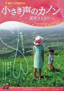 Little Voices from Fukushima Film Poster