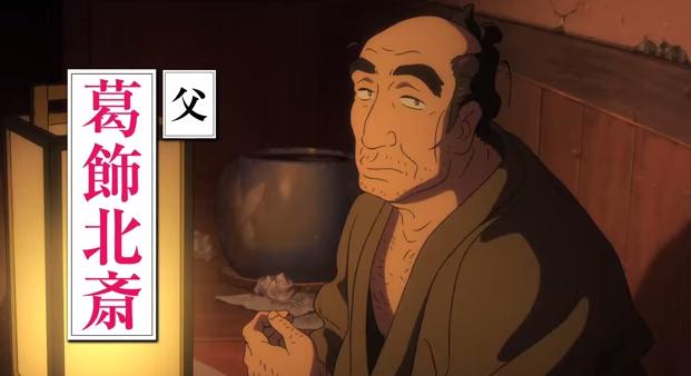 Miss Hokusai Hokusai Himself