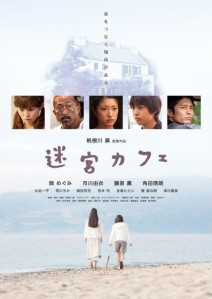 Mystery Cafe Film Poster