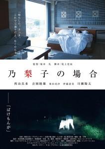 Noriko no Baai Film Poster