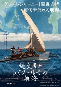 Passage of Jomon and Pakur Film Poster