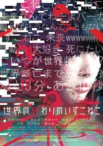Sekai no Owari no Izu Koneko Film Poster