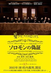 Solomon's Perjury Film Poster