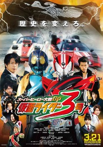Superhero Taisen GP Kamen Rider 3-go Film Poster