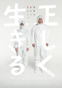 Tadashikuikiru Film Poster