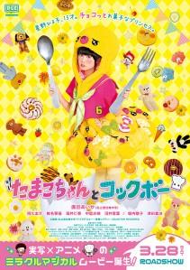 Tamako chan and Kokkubo Film Poster