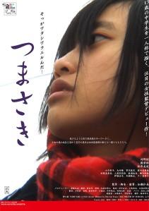 Tsumasaki Film Poster