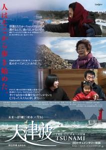 Tsunami 3.11 Mirai e no Kioku Film Poster