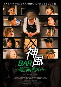 Bar Kamikaze Gomakashi Doraibu Film Poster