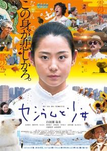 Cesium to Shoujo Film Poster