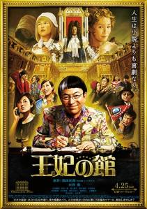 Chateau de la Reine Film Poster