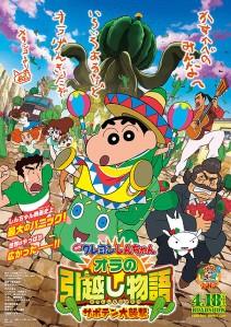 Eiga Crayon Shin-chan Ora no Hikkoshi Monogatari ~Saboten Daishūgeki Film Poster