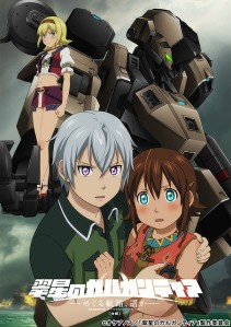 Gargantia on the Verdurous Planet -Meguru Koro, Kohen- Film Poster