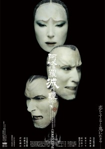 Geki x Cine Ashura-jo no Hitomi 2003 Film Poster