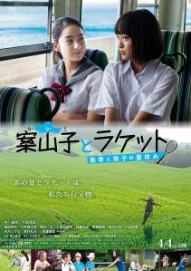 Kakashi to Racket Film Poster