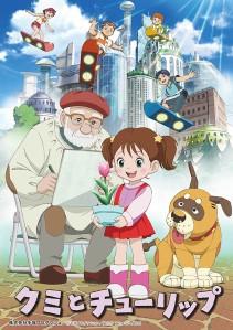 Kumi to Tulip Film Poster