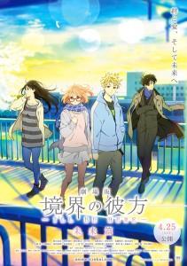 Kyoukai no Kanata I'll Be HEre Film Poster