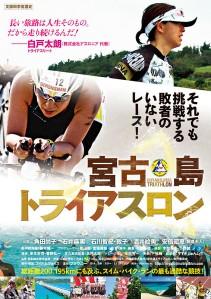 Miyako Jima Triathlon Film Poster