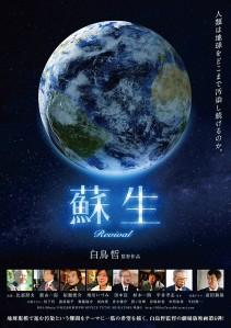 Revival Film Poster