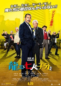 Ryuzo And The Seven Henchmen Film Poster