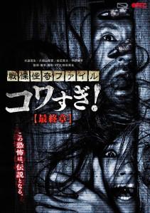 Senritsu kaiki fairu kowa sugi Sai Shuushou Film Poster