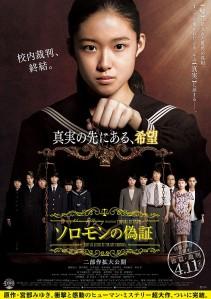 Solomon's Perjury 2 Film Poster