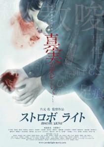 Strobe Light Film Poster