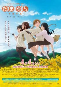 Tamayura Sotsugyou Shashin Part 1 - Kizashi
