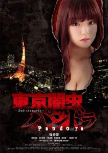 Tokyo Pandora Film Poster
