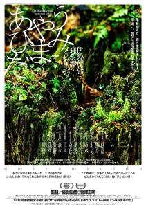 Umi yama aida Ise jinguu no mori kara hibiku messeji Film Poster
