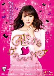 Vampire in Love Film Poster