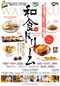 Wa-shoku ~Beyond Sushi~ Film Poster