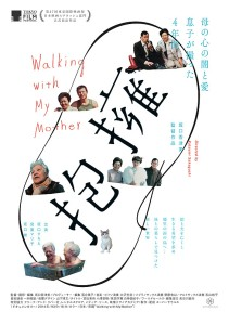 Walking with My Mother Film Poster