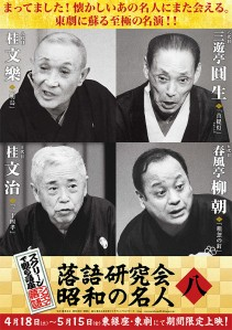 "Watch Rakugo on the Cinema Screen ""Master Storytellers of the Showa Period"" Film Poster"