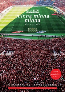 We are REDS! The Movie minna minna minna Film Poster