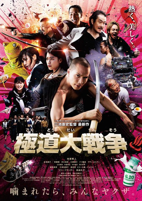 Yakuza Apocalypse Film Poster