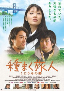 A Sower of Seeds 2 Film Poster