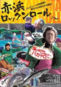 Akahama Rock 'n Roll Film Poster