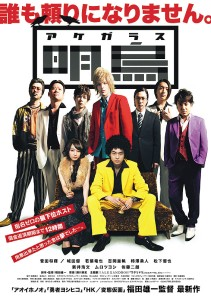 Akegarasu Film Poster