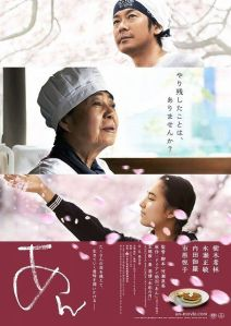 An Sweet Red Bean Paste Film Poster