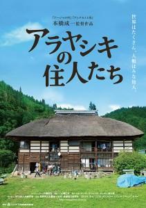 Arayashiki no Junintachi Film Poster