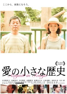 August in Tokyo Film Poster