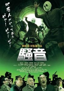 Buzz Film Poster