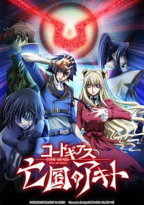 Code Geass Akito the Exiled 3 - The Brightness Falls Film Poster