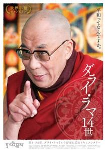 Dalai Lama XIV Film Poster